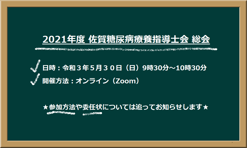2021総会